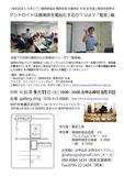 30年度上期研修会チラシ2018-08-01.jpg