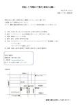 宮城エリア研修案内-001.jpg