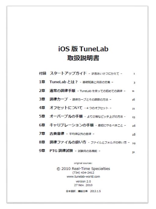 iOS版TuneLabマニュアル.png